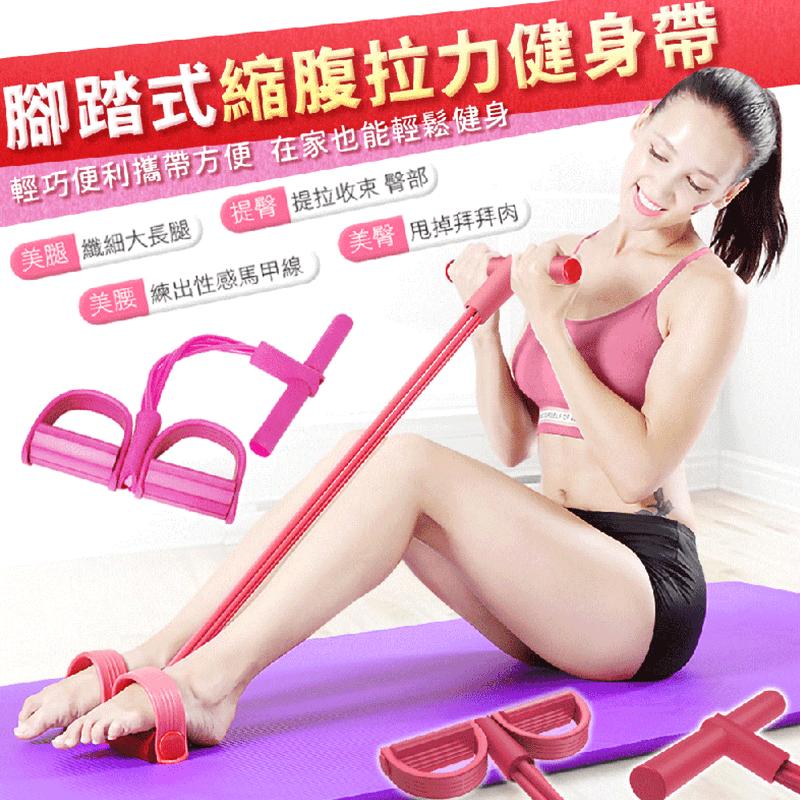 多功能健身腳踏拉力器 拉力繩 曲線塑形鍛鍊 手臂、腹部、腿部