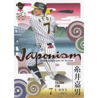 BBM 2020 1st 糸井嘉男 J09 JAPONISM