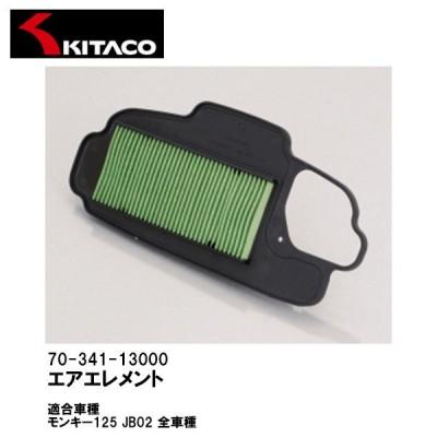 KITACO キタコ 70-341-13000 エアエレメント モンキー125 JB02 補修