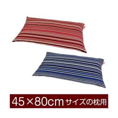 枕カバー 枕 まくら カバー 45×80cm 45 × 80 cm サイズ ファスナー式 トリノストライプ 綿100% ぶつぬいロック仕上げ まくらカバー