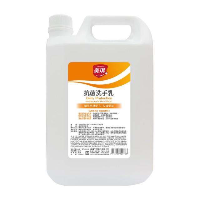 美琪抗菌洗手乳-玫瑰果萃 1加侖