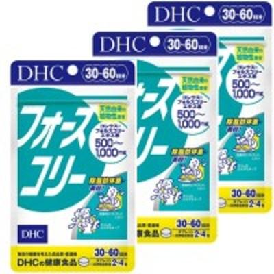 【メール便発送で送料無料】DHC フォースコリー(30日分)3個セット / 4511413613788