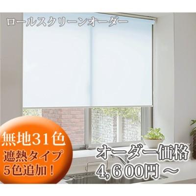 日本製 ロールスクリーンオーダー(幅25〜40cm×高さ30〜90cm) 【代引不可】