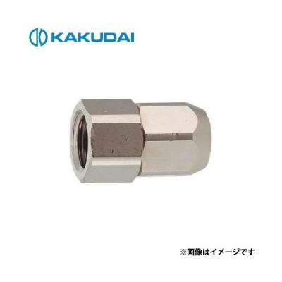 カクダイ 内ネジナット 518-51-6.5×6G [配管資材 継手]