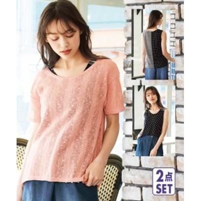 Tシャツ カットソー 大きいサイズ レディース 2点セット 半袖 透かし編 ゆったり トップス +クレイジー タンクトップ ピンク+チャコー
