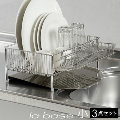 ラバーゼ LA BASE   ステンレス 水切りかご 小 3点セット   有元葉子 デザイン p1