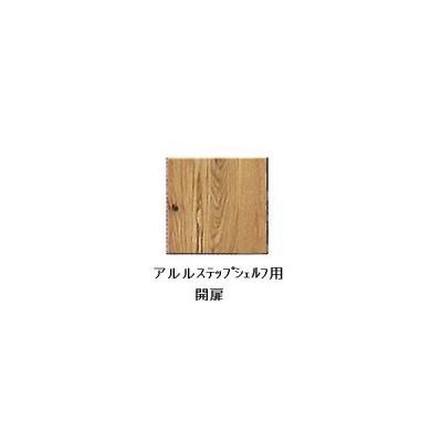 アルル ステップシェルフ用 開扉  材質:オーク材 送料無料(玄関渡し)、北海道・沖縄・離島は除く