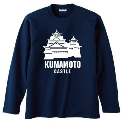 熊本城 長袖Tシャツ SAKAKI 加藤清正 歴史 日本史 西郷隆盛