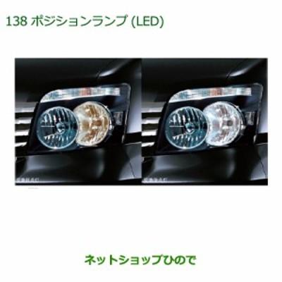 ◯純正部品ダイハツ アトレーワゴンポジションランプ(LED)純正品番 08569-K9000】【S321G S331G】