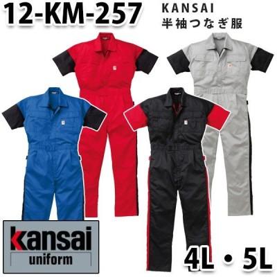 つなぎ ツヅキ服 12-KM-257 半袖ツヅキ服 4Lから5L 大きいサイズ 寛斎SALEセール