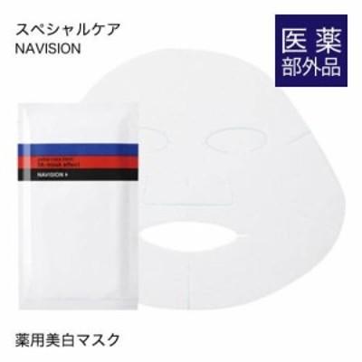 資生堂 ナビジョン TAマスクエフェクト (医薬部外品)【 トラネキサム酸配合 】