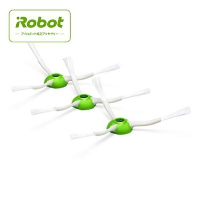iRobot エッジクリーニングブラシ(3個) 4650964(エッジクリーニングブラシ)
