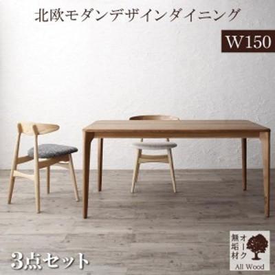ダイニングテーブルセット 天然木オーク無垢材テーブル北欧モダンデザインダイニング 3点セット テーブル+チェア2脚 W150
