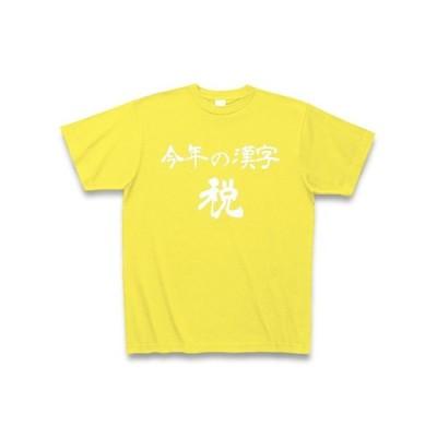 【今年の漢字】税 Tシャツ Pure Color Print(イエロー)