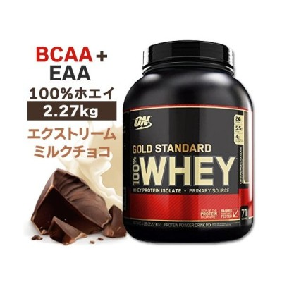 ゴールドスタンダード 100% ホエイ プロテイン エクストリーム ミルクチョコ 5LB 2.27kg 「米国内規格仕様」 Gold Standard Optimum Nutrition
