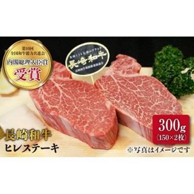 【1頭から約3%の希少部位】長崎和牛 ヒレステーキ 150g×2枚 [BBU021]