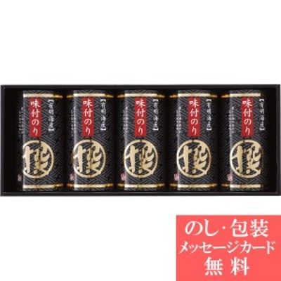[ 46%OFF ]   有明海産 味付海苔 詰合せ「撰」    AN-BE   [ 海苔 のり詰合せ ギフト セット ] 結婚 出産 内祝い お礼 快気 法事 香典返