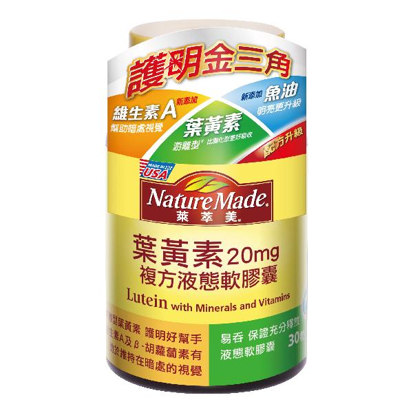 Nature Made萊萃美葉黃素複方液態軟膠囊30粒