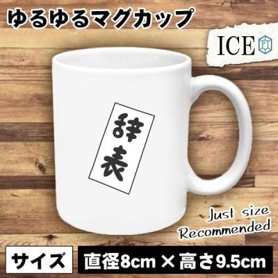 辞表 おもしろ マグカップ コップ 陶器 可愛い かわいい 白 シンプル かわいい カッコイイ シュール 面白い ジョーク ゆるい プレゼント プレゼント ギフト