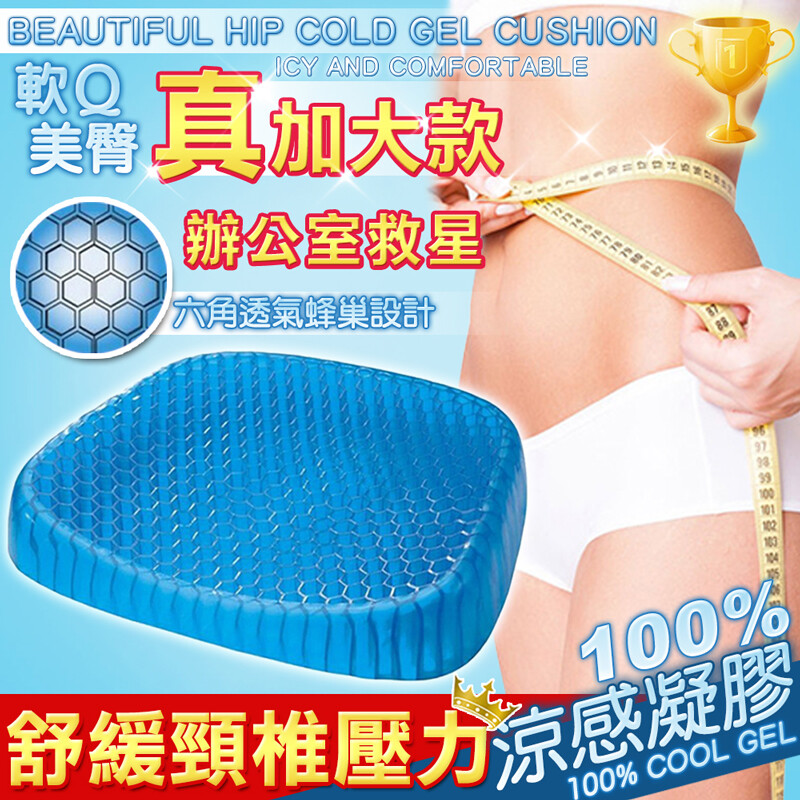 涼爽透氣舒壓款蜂巢冷凝膠坐墊魔小物