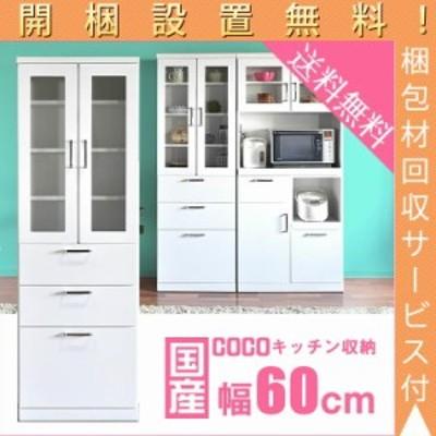 開梱設置無料 食器棚 完成品 日本製 幅60 ダイニングボード ココ 耐震 キッチン アウトレット