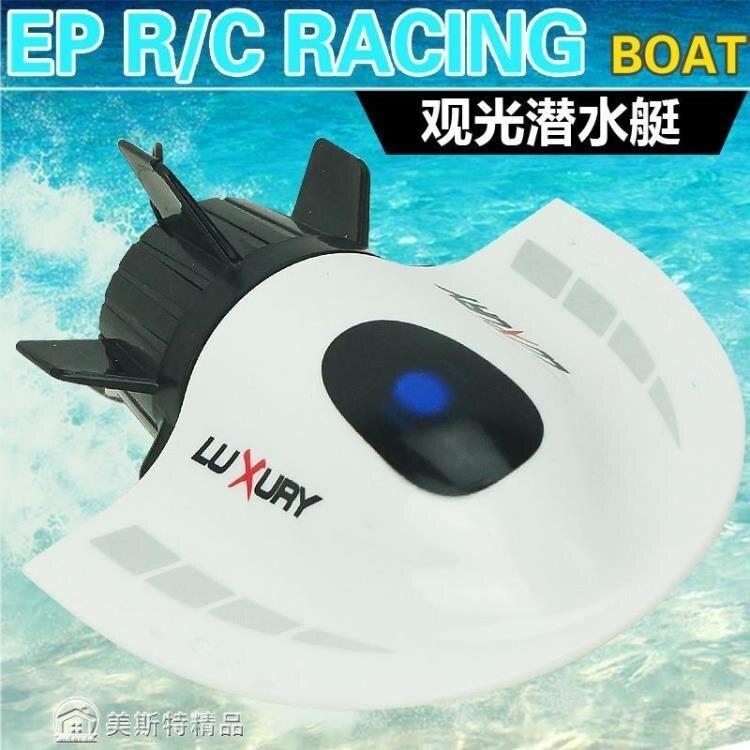 遙控船 兒童迷你潛艇水上玩具船模型遙控快艇充電電動高速潛水艇遙控船YYS 全館八八折