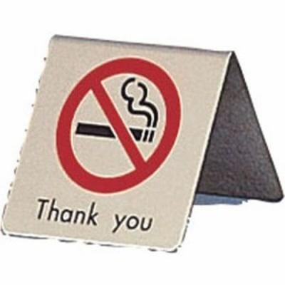 光 PSI13 真鍮製卓上禁煙サインLG551-2