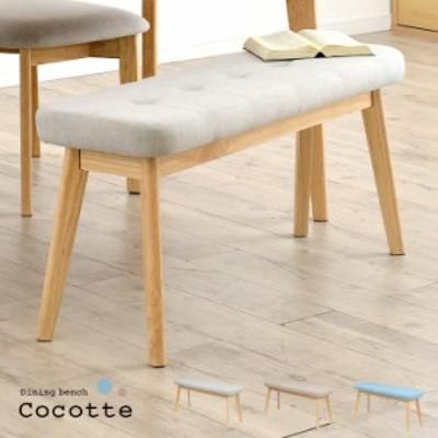 ダイニングベンチ Cocotte2 bench(ココット2ベンチ) 幅100cm グレー/ライトブラウン/ジーンブルー ベンチ 椅子 ダイニング ダイニングチ