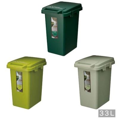 ゴミ箱 ごみ箱 ダストボックス 33L 分別式 分別シール付き 連結 店舗 ワンハンドペール おしゃれ カジュアル キッチン リビング