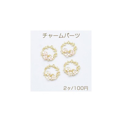 チャームパーツ 花冠 アクリル&パール付き 1カン 23×24mm ゴールド【2ヶ】