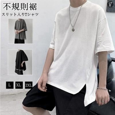 Tシャツ 不規則裾 スリット メンズ 丸首 無地 半袖 五分袖 おしゃれ ゆったり 夏 薄手 シンプル 定番 部屋着 代引不可