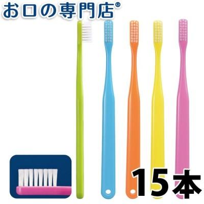 歯ブラシ Ci ベーシック歯ブラシ 15本 メール便送料無料