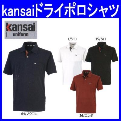 ドライポロシャツ 半袖 kansai カンサイ 作業服 作業着 ユニフォーム ワッフル素材 ポリエステル100%(da-K5034)