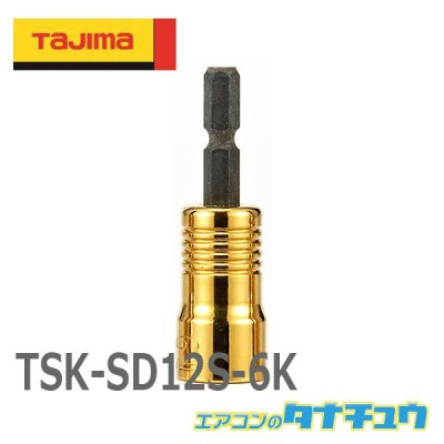 TSK-SD12S-6K タジマ 電ドルソケット SD SDノーマル (/TSK-SD12S-6K/)