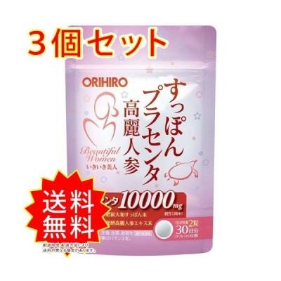 3個セット すっぽんプラセンタ高麗人参粒 オリヒロ サプリメント まとめ買い 送料無料