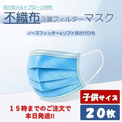 マスク 子供用 水色 20枚 箱無し 3層 不織布 メルトブローン 使い捨て 使い切り 国内発送 安心 安全 検査済 花粉 飛沫 対策