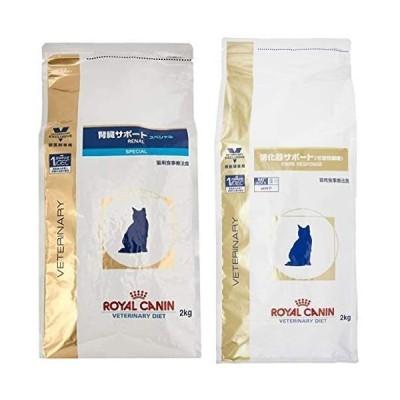 【セット買い】ロイヤルカナン 療法食 腎臓サポートスペシャル ドライ 猫用 2kg and 療法食 消化器サポート可溶性繊維 ドライ 猫用 2kg