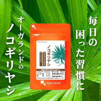 ノコギリヤシ(約1ヶ月分) 長命草 シーベリーオイル 酵母 植物性ステロール ビタミンE トマトリコピン ノコギリヤシエキス スカルプケア トイレ習慣に
