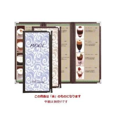 シンビ 三ッ折三角型メニューブック 茶 ABW-6-茶 幅128mm×高さ274mm/業務用/新品