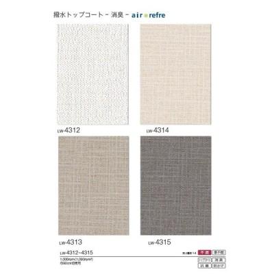 のりなし壁紙 のり付壁紙 選択肢あり  lilycolor Will2020-2023 リリカラ ウィル  LW4312  LW4313  LW4314  LW4315