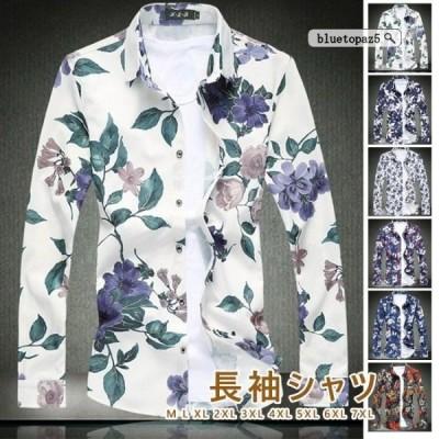 シャツ メンズ  カジュアルシャツ 長袖シャツ 花柄 お洒落 シャツ 大きいサイズ  ファッション 春 春物