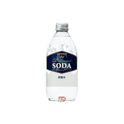 サントリー ソーダ 350ml 瓶 24本入り