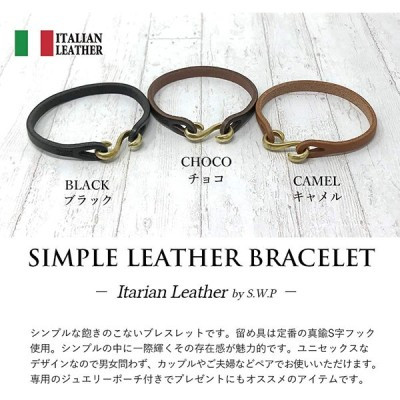 イタリアンレザー ブレスレット S字型 フック バングル 牛革 真鍮 シンプル メンズ アクセサリー キャメル bril-003c
