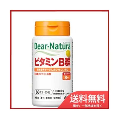 【送料無料】アサヒグループ食品 ディアナチュラ ビタミンB群 60日分 60粒