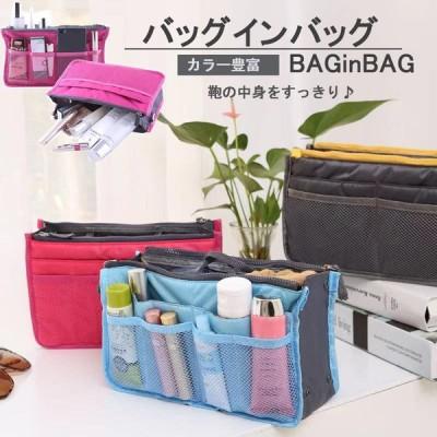 バッグインバッグ 自立 小物入れ 化粧品ポッチ インナーバッグ ケース カバン 整理整頓 収納 プール バッグ 小物入れ マザーズバッグ レディース メンズ
