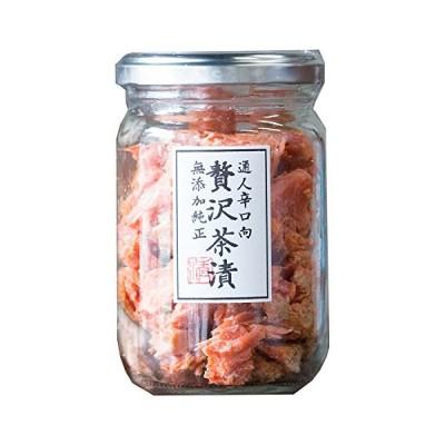 本物の味・無添加純正食品 清左衛門 炭焼き・手ほぐし 鮭茶漬 (大びん)