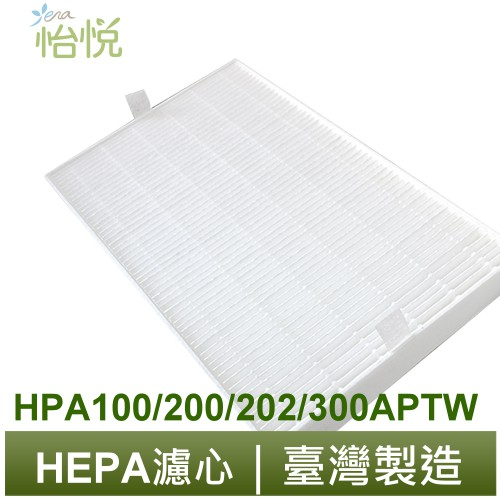 怡悅 HEPA濾心 適用HPA-100APTW HPA-200 HPA-202APTW HPA300 hrfr1 清淨機