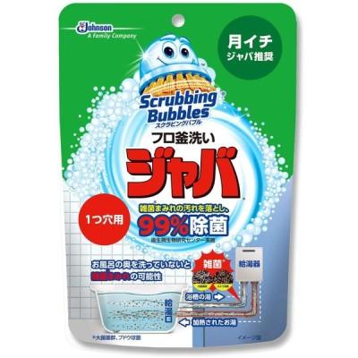 お風呂 浴槽 掃除 洗剤 スクラビングバブル 風呂釜洗浄剤 ジャバ 一つ穴用 160g まとめ買い おふろの洗剤 除菌