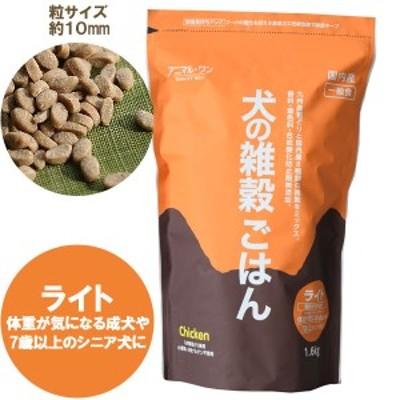 アニマル・ワン 犬の雑穀ごはん(チキン・ライト&シニア犬用)(1.6kg)【ベストアメニティ】