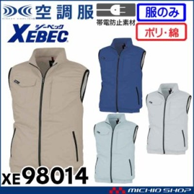 空調服 ジーベック XEBEC 制電ベスト(ファンなし) XE98014